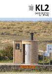 nowato Trockentoilette Kazuba KL2 barrierefrei & Urinal - Produktblatt